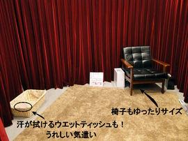 スマイルランド渋谷店試着室の工夫あれこれ