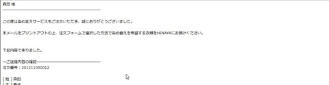 some style染め替え注文確認メール