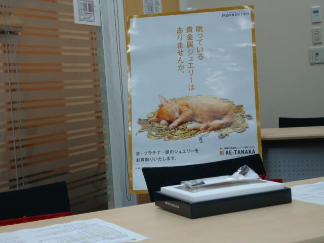 田中貴金属の貴金属リサイクルシステム「リタナカ」